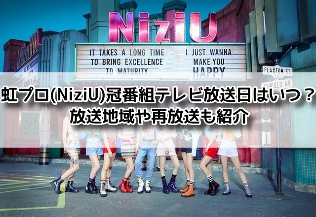 虹プロ NiziU 冠番組 テレビ放送 放送地域 再放送