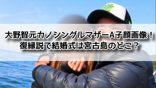 大野智 シングルマザー 画像 顔 A子 結婚式 宮古島