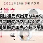 ウチの娘は彼氏が出来ない ロケ地 タワマン 口コミ 目撃情報 エキストラ募集 ウチカレ