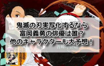 鬼滅の刃 実写化 富岡義勇の俳優 キャラクター 予想