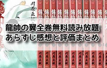 龍帥の翼 最新巻 無料 読み放題 感想 評価