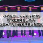 ベストアーティスト BTS 2020 出演時間 いつ タイムテーブル 曲 見逃し配信
