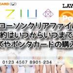 NiziU ローソン クリアファイル 特典 予約 いつ グッズ ポンタカード