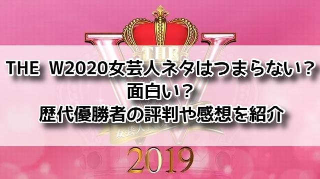 the w 女芸人 つまらない 2020 ネタ 面白い 歴代 優勝者 評判 感想