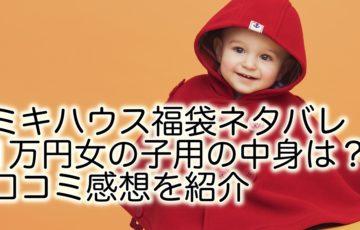 ミキハウス 福袋 ネタバレ 1万円 女の子用 中身 口コミ 感想を紹介
