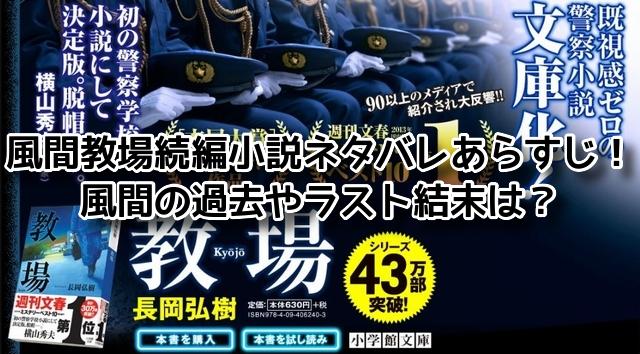 風間教場 小説 ネタバレ 続編 あらすじ 風間 過去 ラスト 結末