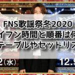 FNS歌謡祭 冬 エンハイフン 2020 時間 順番 何番目 タイムテーブル セットリスト