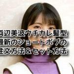 浜辺美波 髪型 ショートボブ ウチカレ 最新 注文方法 セット方法