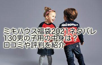 ミキハウス 福袋 ネタバレ 130 2021男の子用の中身は? 口コミや評判を紹介