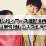 ボス恋 ロケ地 オフィス 撮影場所 どこ 口コミ 目撃情報 エキストラ情報