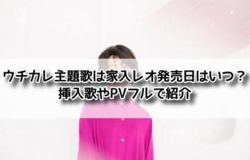 ウチカレ 主題歌 発売日 家入ナオ いつ 挿入歌 PV