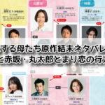 恋する母たち 原作 結末 ネタバレ 優子 赤坂 丸太郎 まり