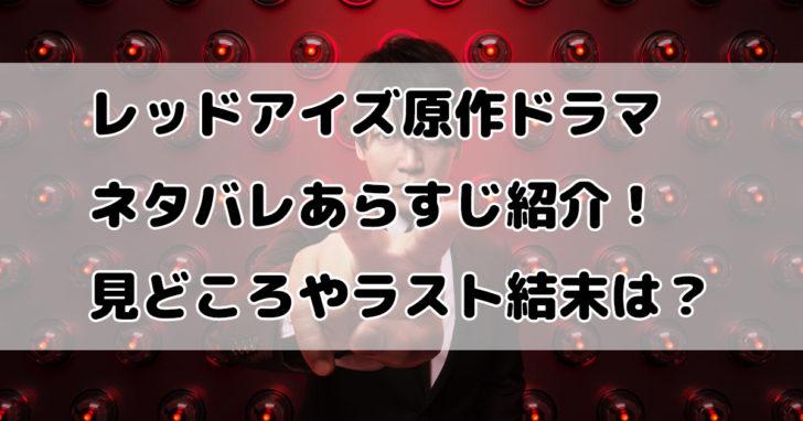 レッドアイズ 原作 ドラマ ネタバレ あらすじ 見どころ ラスト 結末