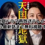天国と地獄ドラマ再放送 テレビ 1話 最新話 無料視聴
