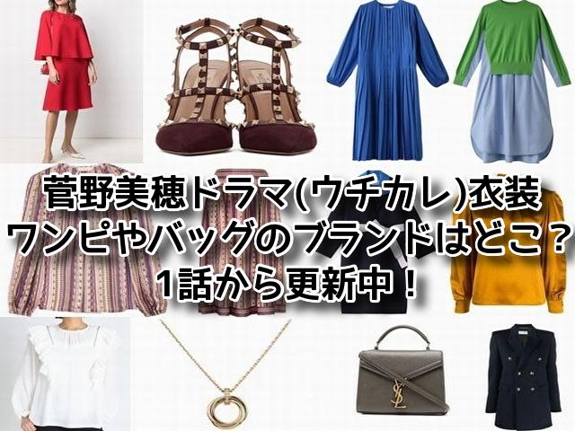 菅野美穂 ドラマ 衣装 ウチカレ ワンピ バッグ ブランド どこ 1話