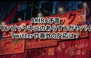 AKIRA予言オリンピック中止のあらすじがヤバイ!Twitterや海外の反応は?