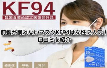 前髪が崩れないマスク KF94 女性 人気 口コミ