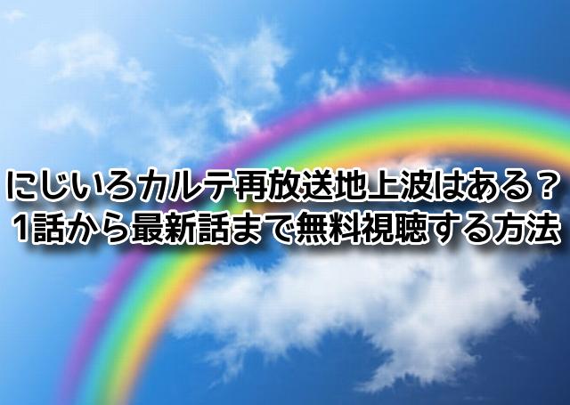 にじいろカルテ 再放送 地上波 1話 最新話 無料視聴