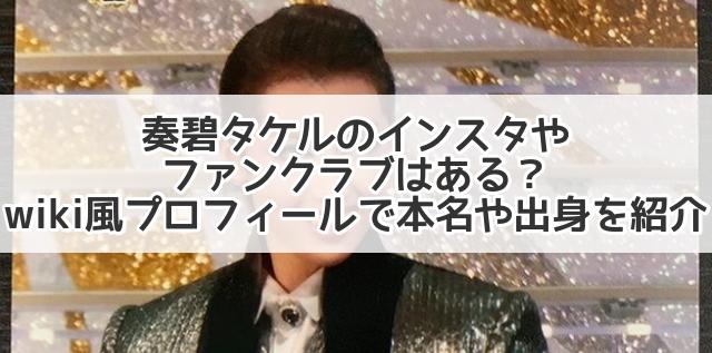 奏碧タケル インスタ ファンクラブ wiki プロフィール 本名 出身