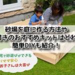 砂場 庭 蓋付き DIY  作る おすすめ キット 簡単