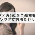 石原さとみ 髪型 セミロング 恋ぷに 最新 注文方法 セット方法