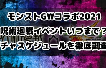 :モンスト GW コラボ 2021 呪術廻戦 イベント いつまで ガチャ スケジュール