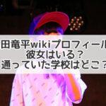黒田竜平 wiki プロフィール 彼女 学校