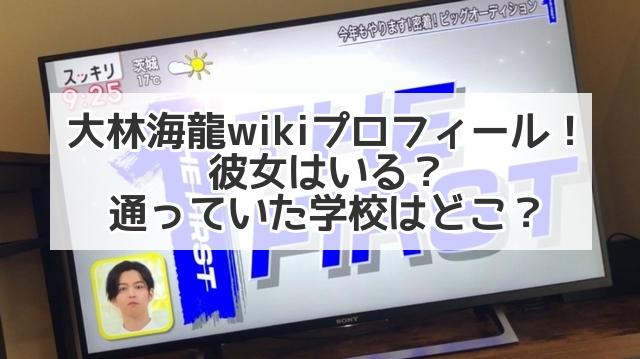 大林海龍 wiki プロフィール 彼女 学校