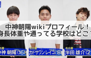 中神朝陽 wiki プロフィール 身長 体重 学校 どこ