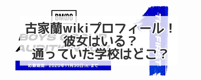 古家蘭 wiki プロフィール 彼女 学校