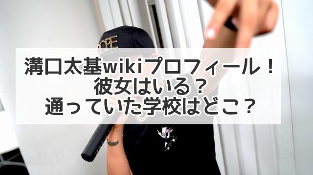 溝口太基 wiki プロフィール 彼女 学校