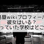 川島塁 wiki プロフィール 彼女 学校