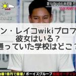 カドサワン・レイコ wiki プロフィール 彼女 学校