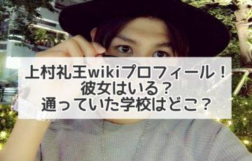 上村礼王 wiki プロフィール 彼女 学校
