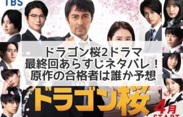 ドラゴン桜2 ドラマ ネタバレ あらすじ 原作 最終回 合格者 誰