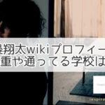 渡邉翔太 wiki プロフィール 身長 体重 学校 どこ