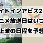 メイドインアビス 2期 いつ 放送日 アニメ 地上波 予想 日程