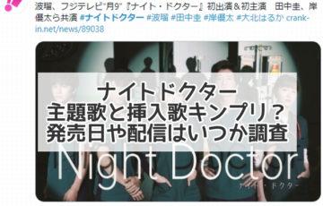 ナイトドクター 主題歌 キンプリ 発売日 配信 挿入歌