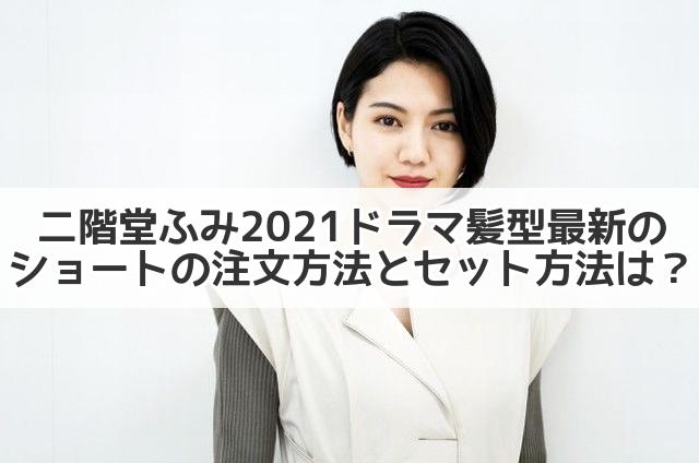 二階堂ふみ 髪型 ショート 最新 2021 オーダー方法 セット方法