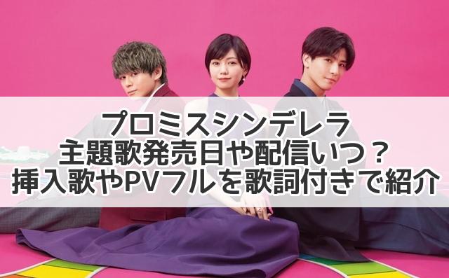 プロミスシンデレラ 主題歌 発売日 配信 挿入歌 PVフル 歌詞