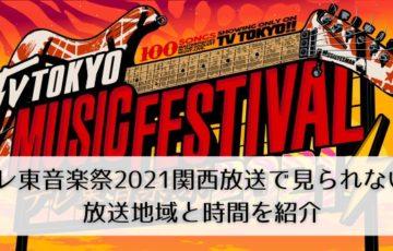 テレ東音楽祭2021関西放送で見られない?放送地域と時間を紹介