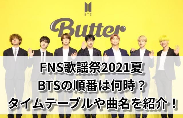 FNS歌謡祭2021夏BTSの順番は何時?タイムテーブルや曲名を紹介!