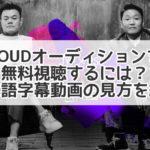 LOUD オーディション 視聴 無料 日本語字幕 見方