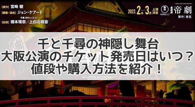 千と千尋の神隠し 舞台 チケット 大阪 値段 いつから 購入 場所