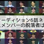 LOUD オーディション ネタバレ 6話 日本人メンバー 脱落者