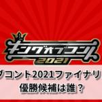 キングオブコント2021ファイナリスト予想!優勝候補は誰?