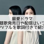 最愛 ドラマ 主題歌 発売日 配信 PV 歌詞