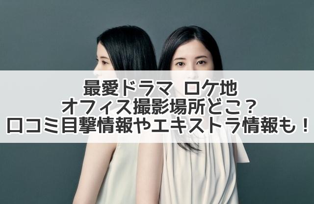 最愛 ドラマ ロケ地 撮影場所 口コミ 目撃情報 エキストラ オフィス