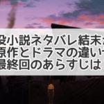 日本沈没 ネタバレ 小説 ドラマ 最終回 あらすじ 結末 違い 原作