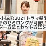 木村文乃 髪型 ロング オーダー 可愛い 最新 セット ドラマ